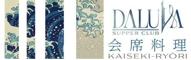Kaiseki-ryōri fusion at Daluva